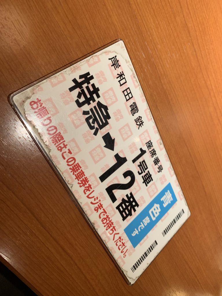 焼肉特急岸和田店