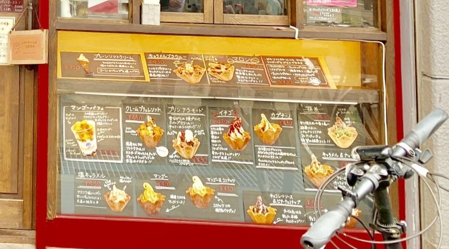 シン・マンジェ・アイスクリームのメニューと値段