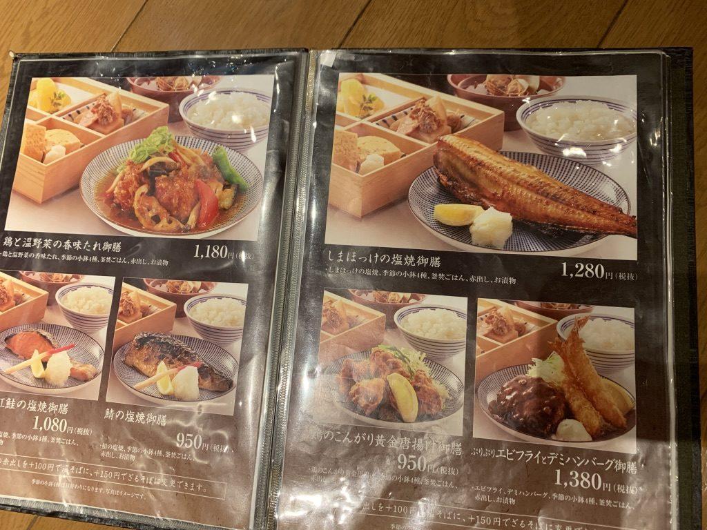 うちの食堂ららぽーと和泉店ランチメニュー