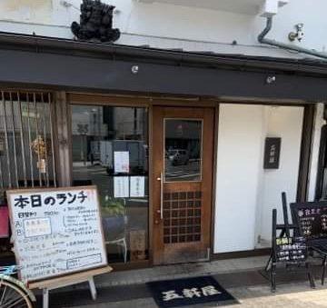 岸和田市の五軒屋