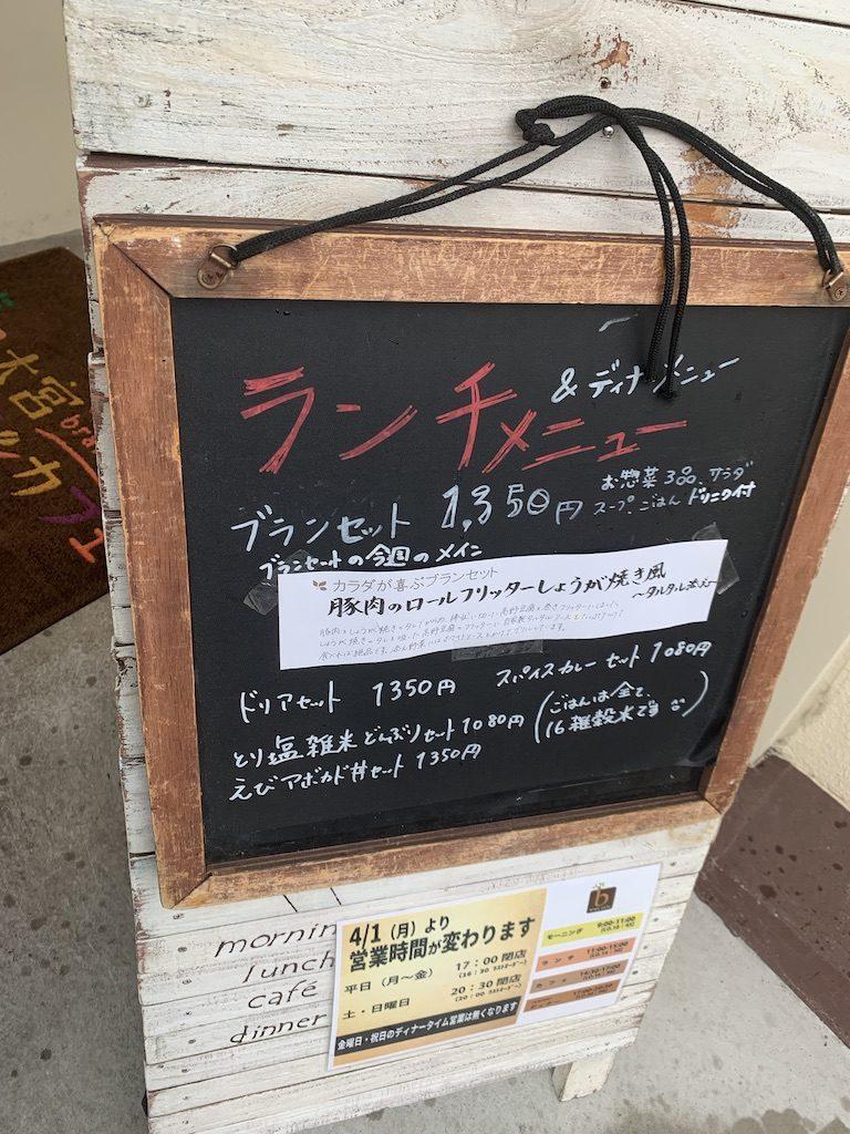 岸和田市の大宮ブランカフェのランチメニュー