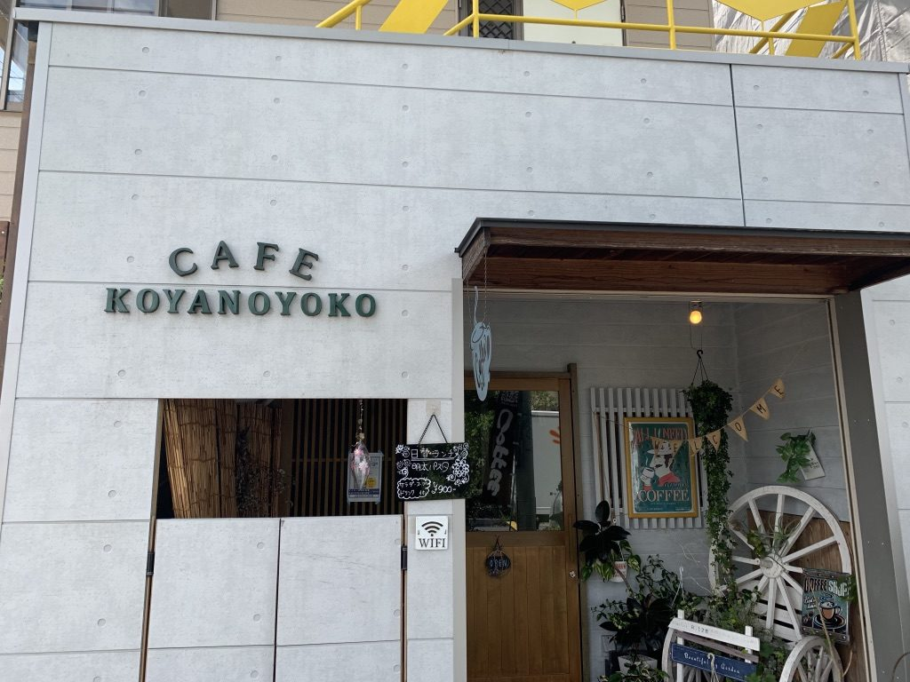 +カフェコヤノヨコ