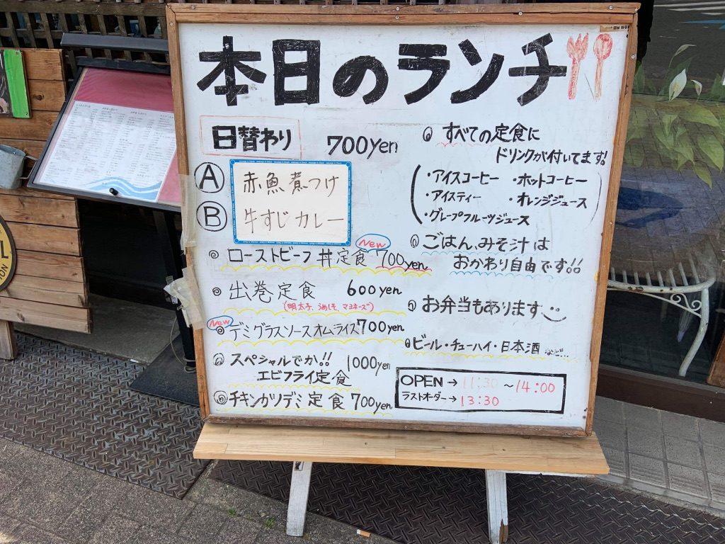 岸和田市の五軒屋ランチメニュー