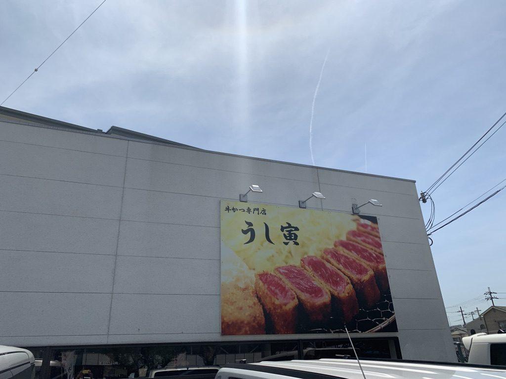 うし寅岸和田店