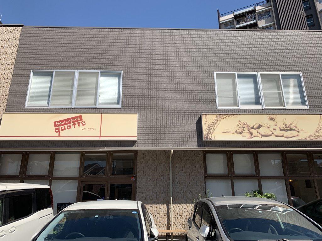 東岸和田のパン屋カフェキャトル
