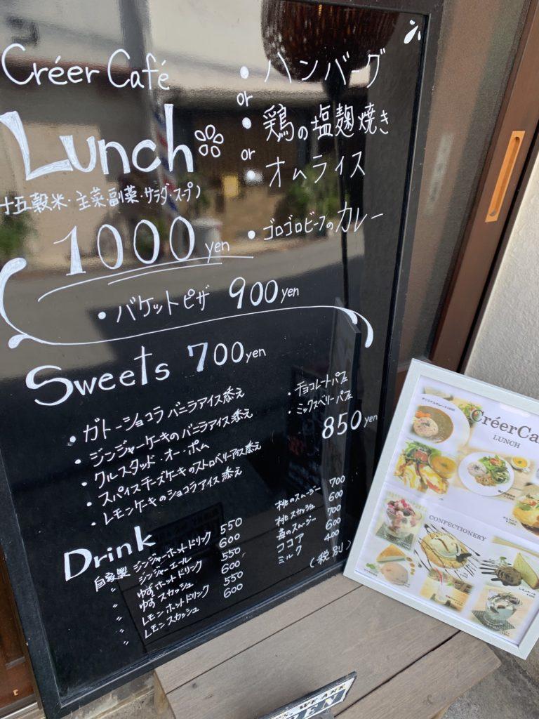 岸和田にあるクレエカフェのメニュー