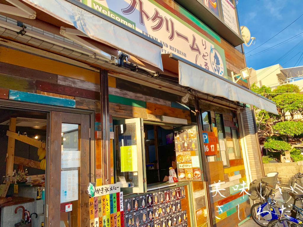 岸和田市のソフトクリーム専門店りっとるの外観