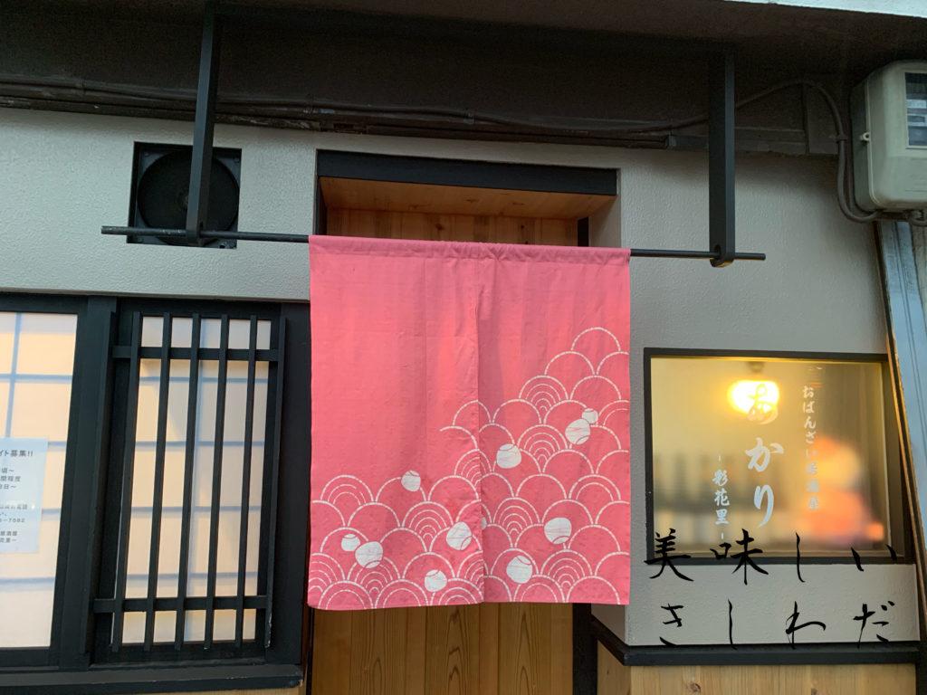 岸和田市にあるおばんざい居酒屋あかりの外観