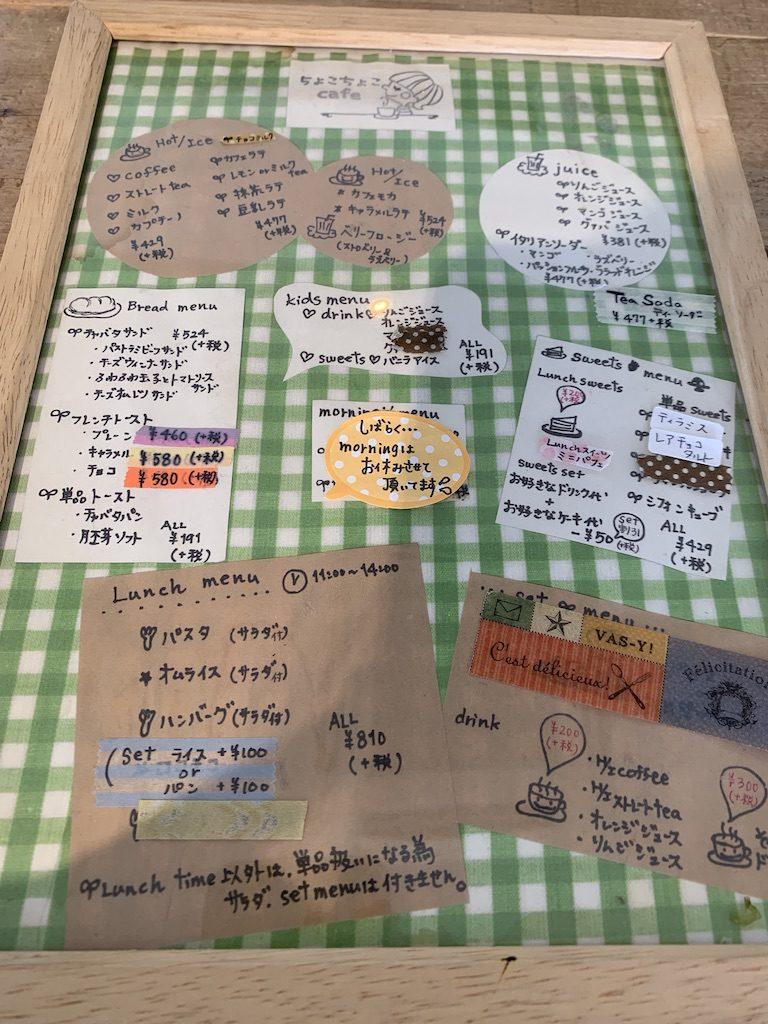 岸和田市にあるちょこちょこカフェのメニュー