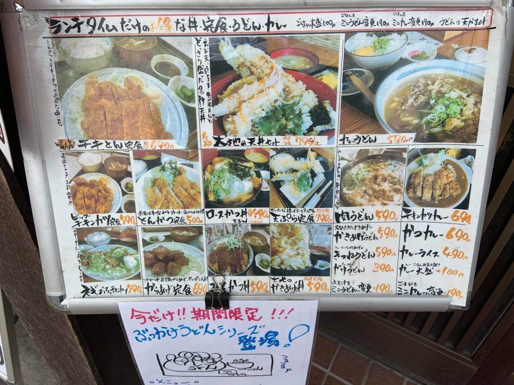 天ぷら酒場・大地のランチメニュー