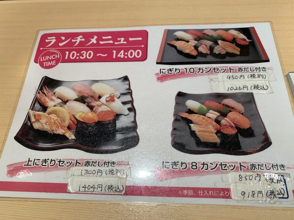 矢崎寿司ほんまもん岸和田カンカン店