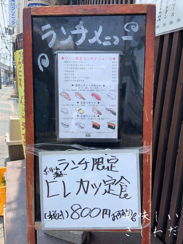岸和田市にあるやざき寿司 幸吉のランチメニュー