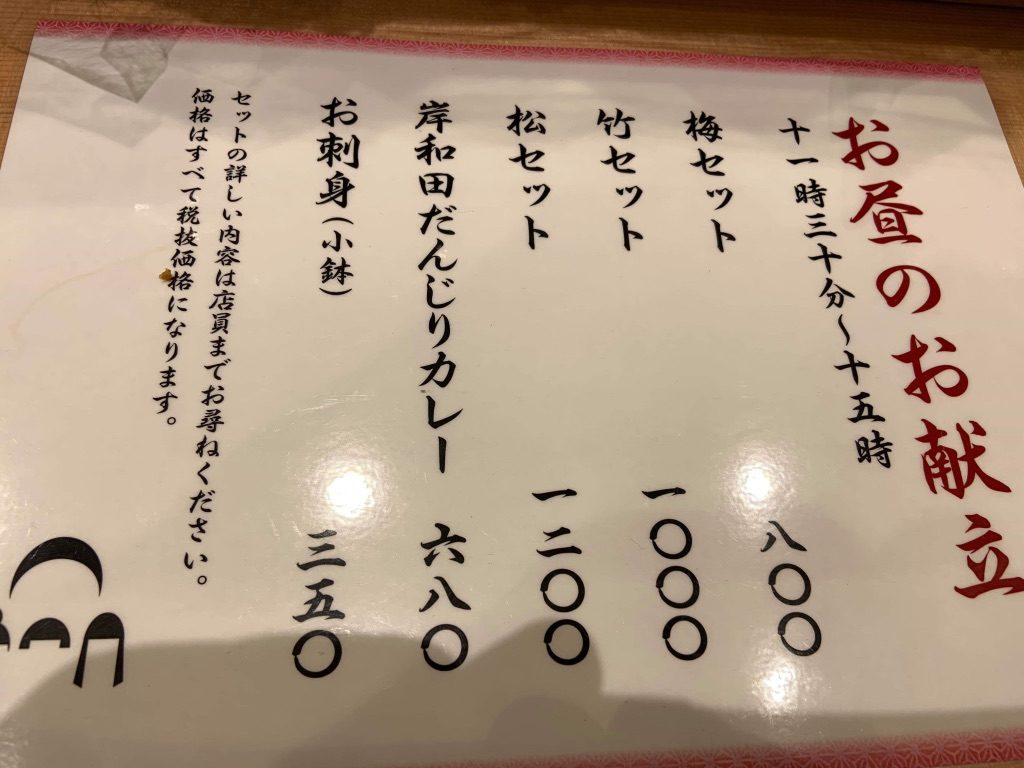岸和田商店街にあるおばんざいアヤコ食堂のメニュー