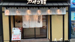 岸和田商店街にあるおばんざいアヤコ食堂の外観