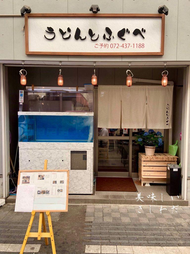 岸和田商店街にあるうどんとふぐべの外観
