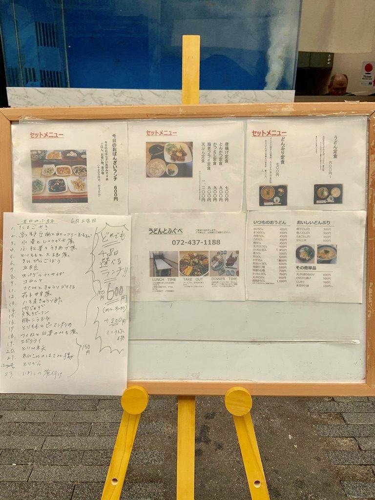 岸和田商店街にあるうどんとふぐべのランチメニュー