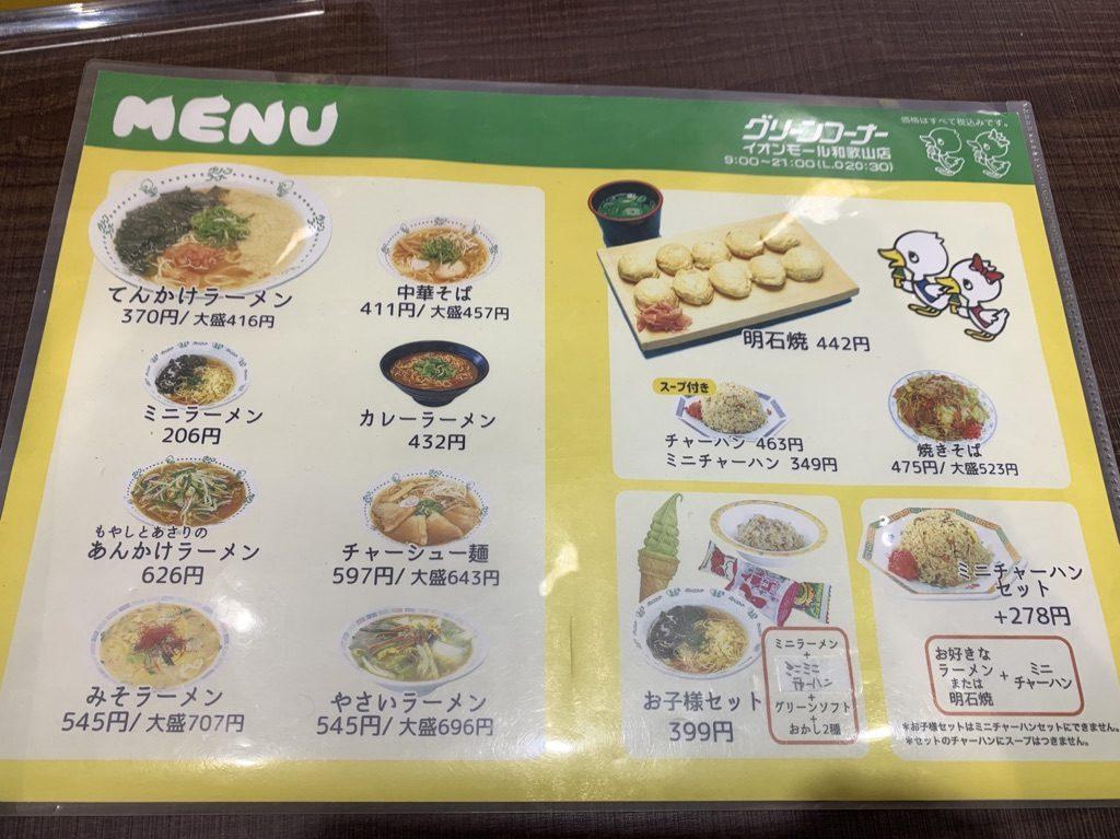 グリーンコーナー和歌山イオン店