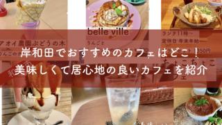 岸和田でおすすめのカフェを紹介