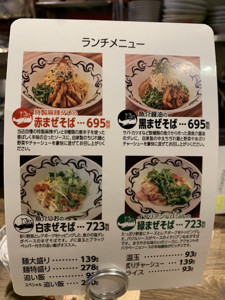 麺ゃサンポルコのランチメニュー