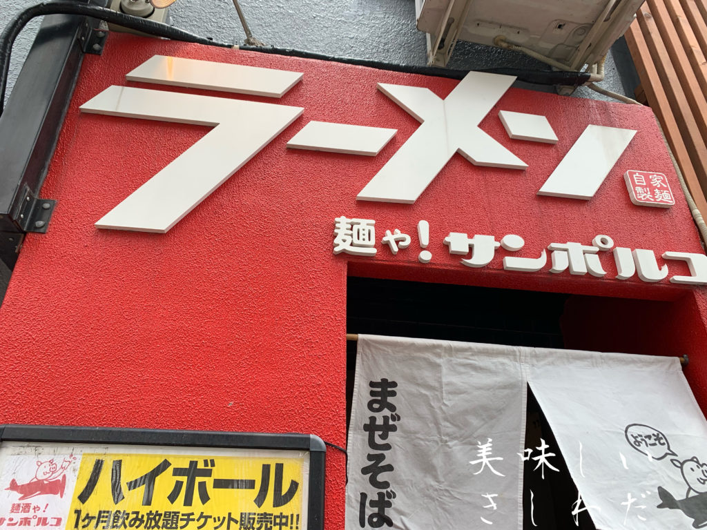 岸和田市にある麺ゃサンポルコの外観