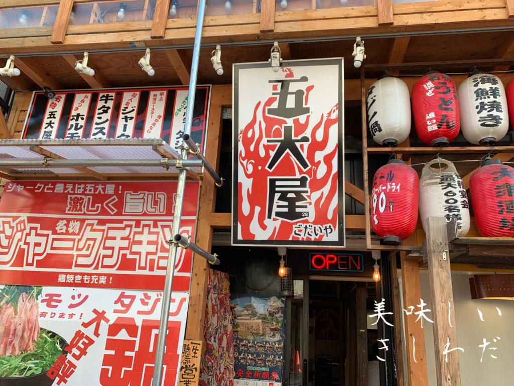 岸和田本通り商店街 五大屋