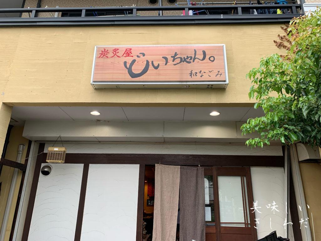 岸和田にある居酒屋どいちゃん