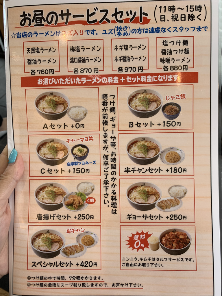 塩元帥岸和田店のランチメニュー