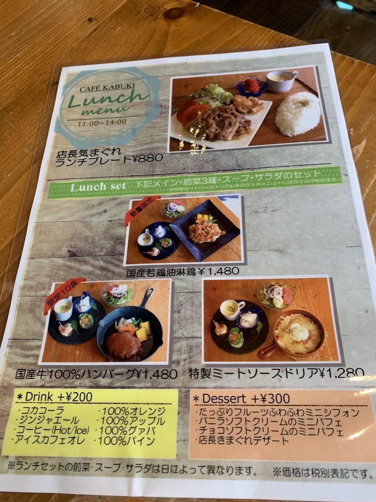 岸和田市にあるカフェKABUKI傾奇のランチメニュー