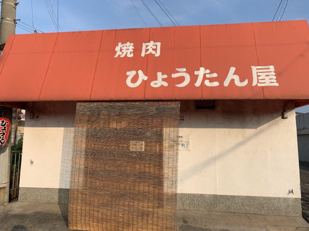 忠岡町にある焼肉ひょうたん屋