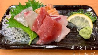 泉佐野市の活魚