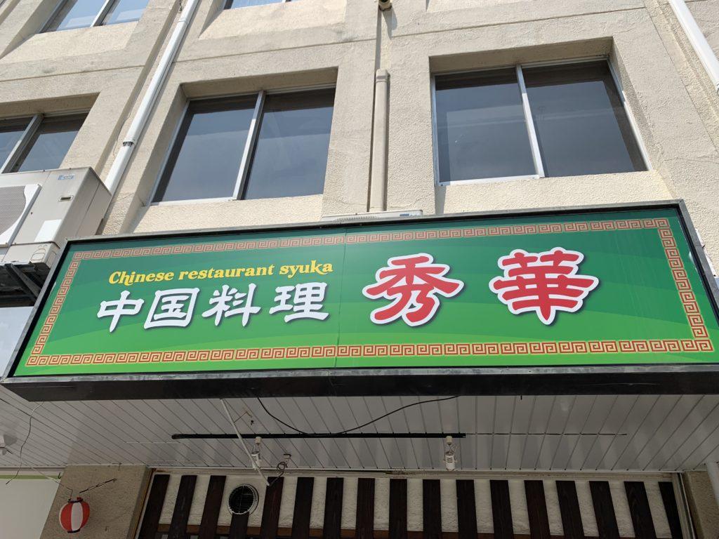 東岸和田駅ちかく中国料理・秀華