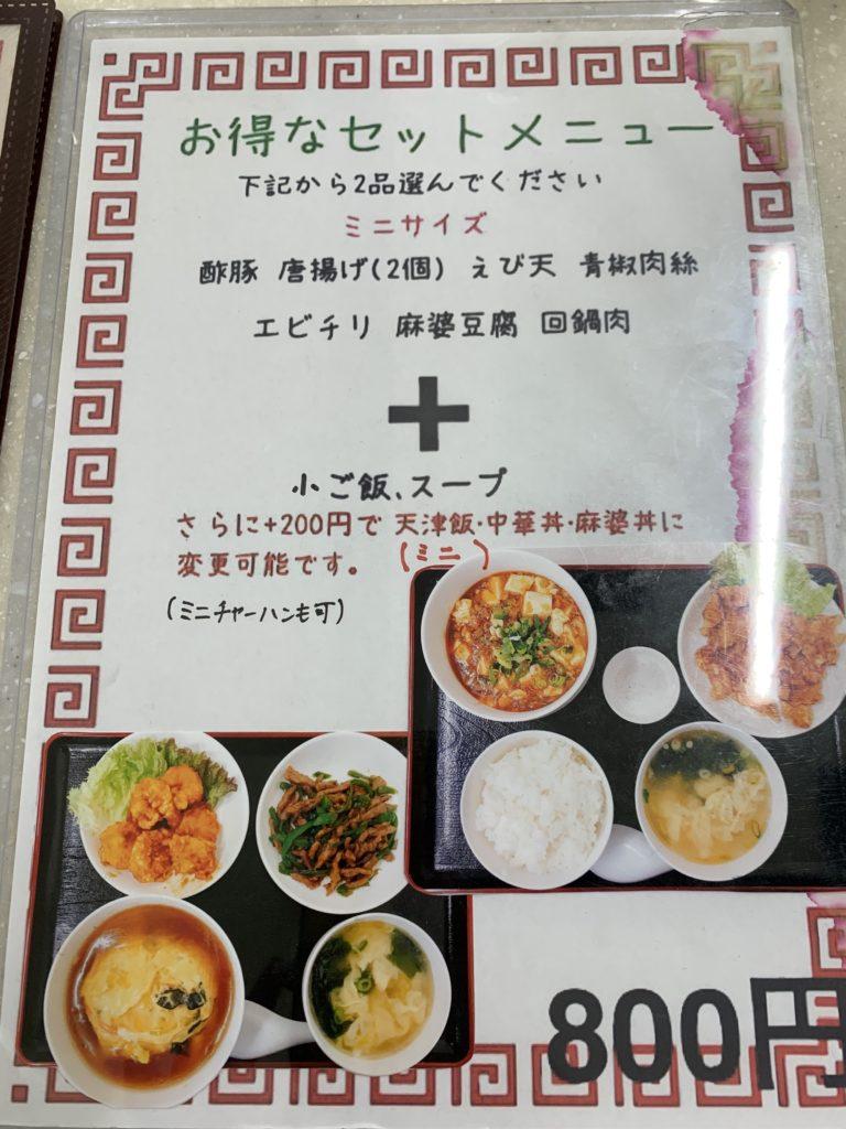 東岸和田駅からちかく中国料理・秀華のメニュー
