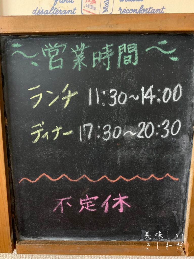 東岸和田の洋食レストランBUROの営業時間
