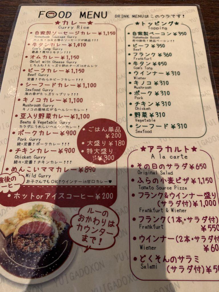 岸和田・唯我独尊カレーのメニュー