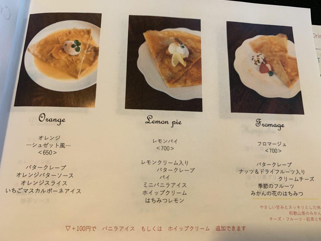 岸和田のクレープ屋さんcoahu(コアフ)のメニュー