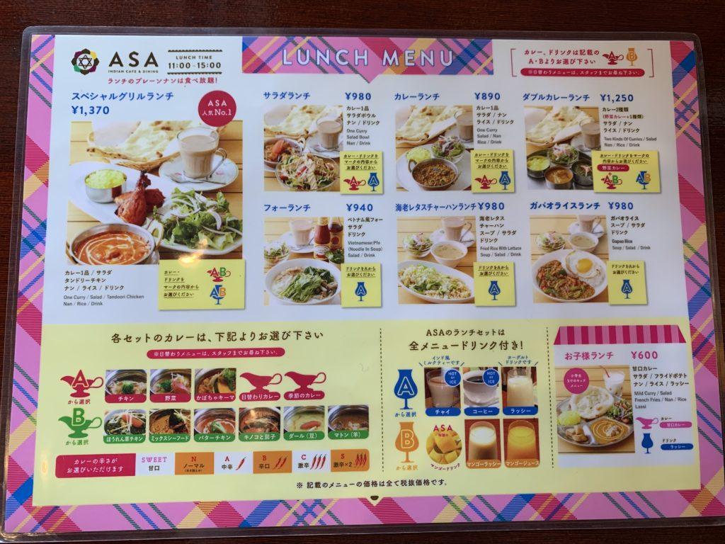 ASA岸和田カンカンのメニュー