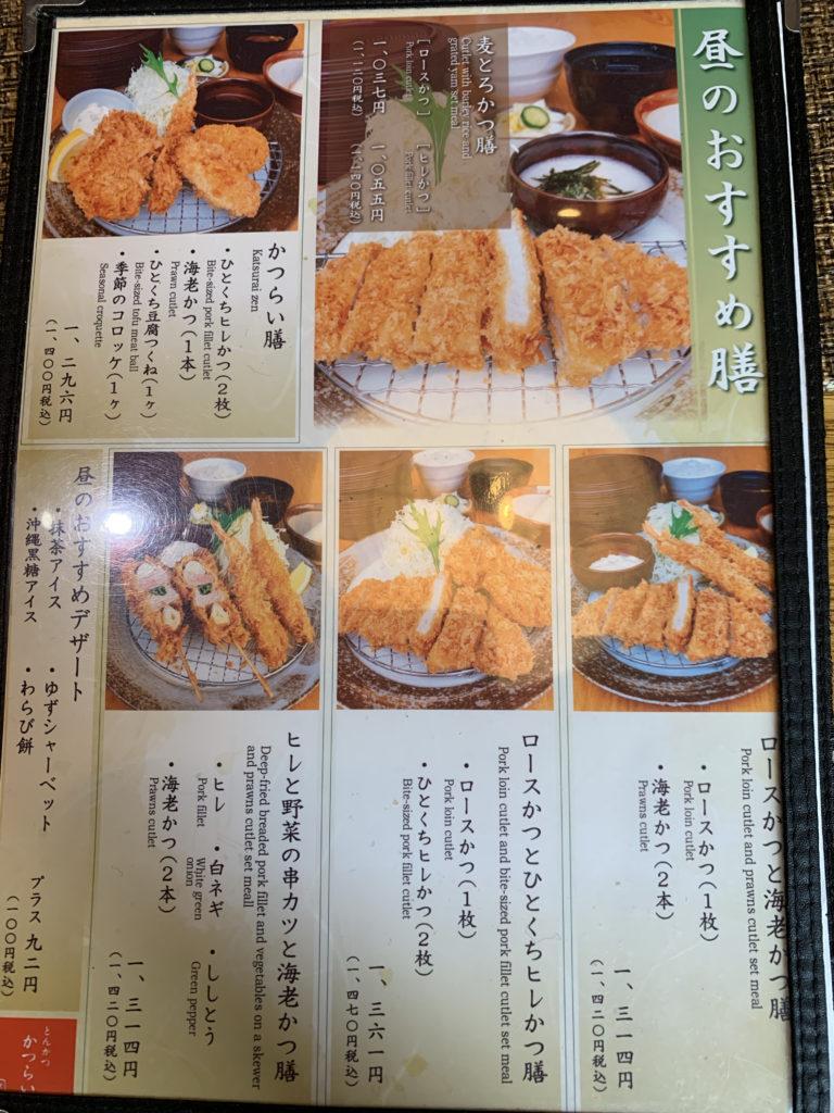岸和田市にある美味しいトンカツかつらい