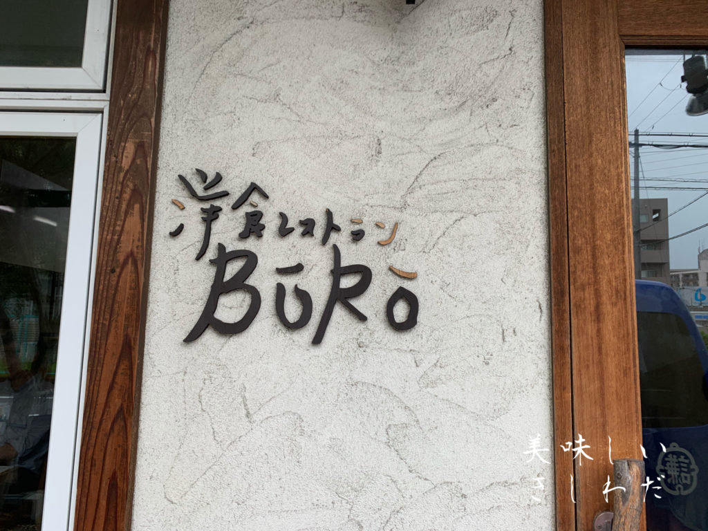 東岸和田の洋食レストランBURO(ブーロー)