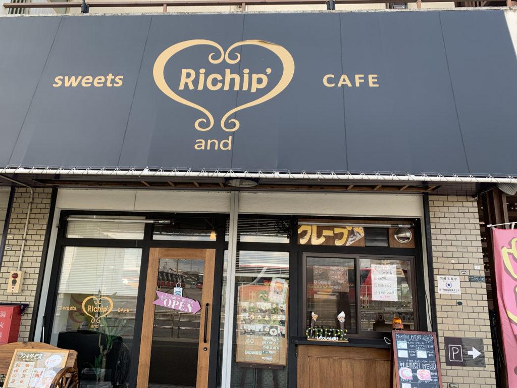 Richip(リチップ)岸和田のカフェ