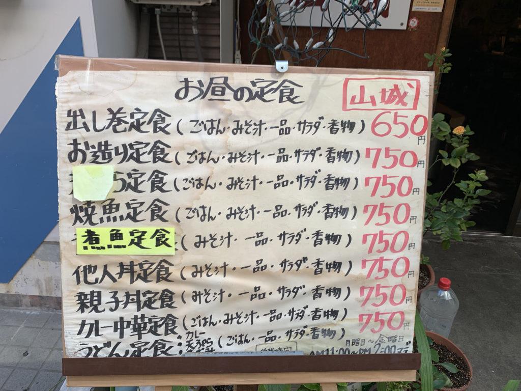 岸和田商店街にある山城のメニュー