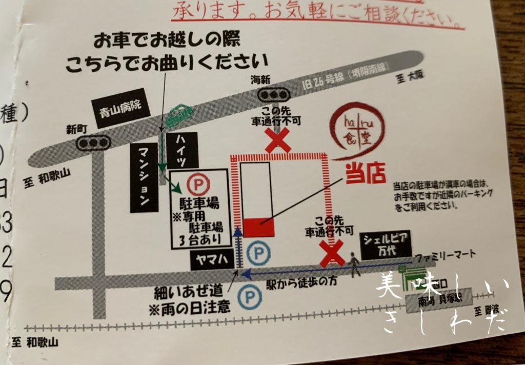 貝塚市haru食堂