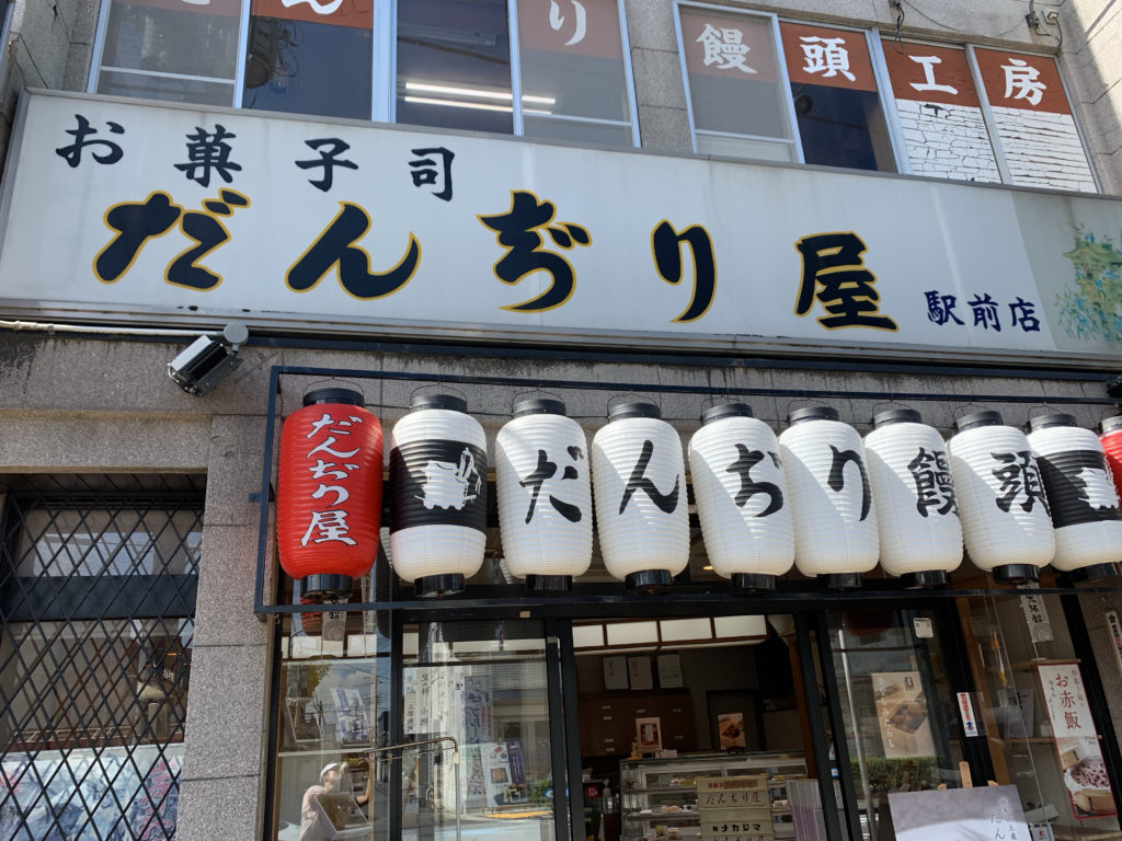岸和田だんぢり屋