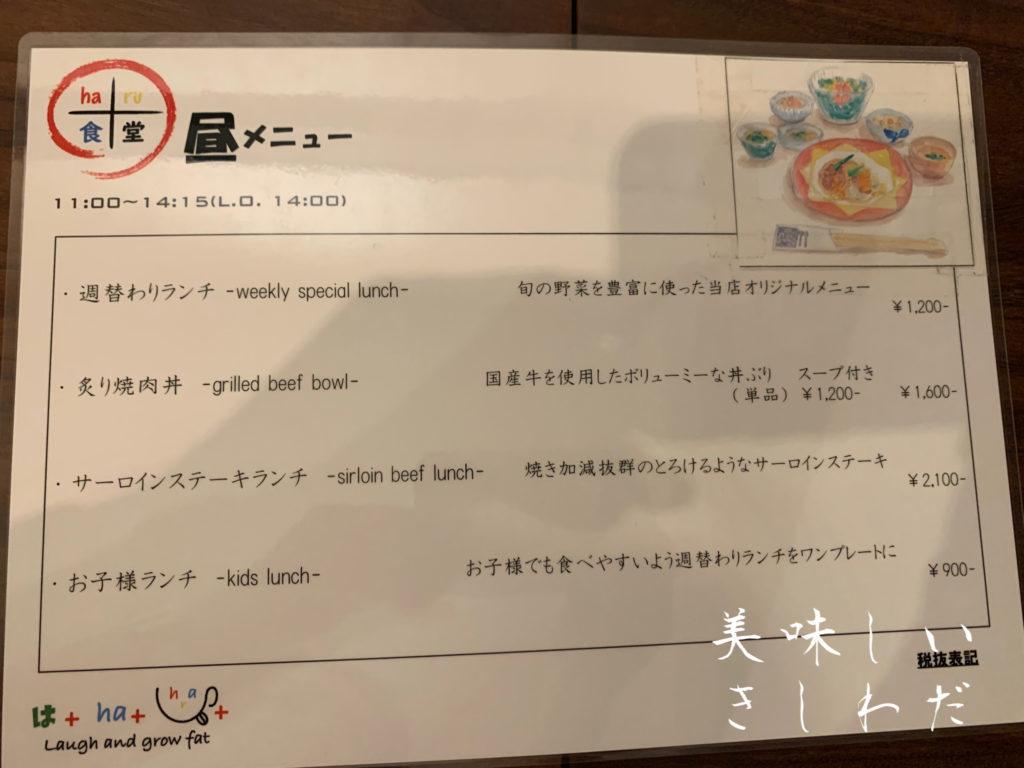 貝塚のharu食堂