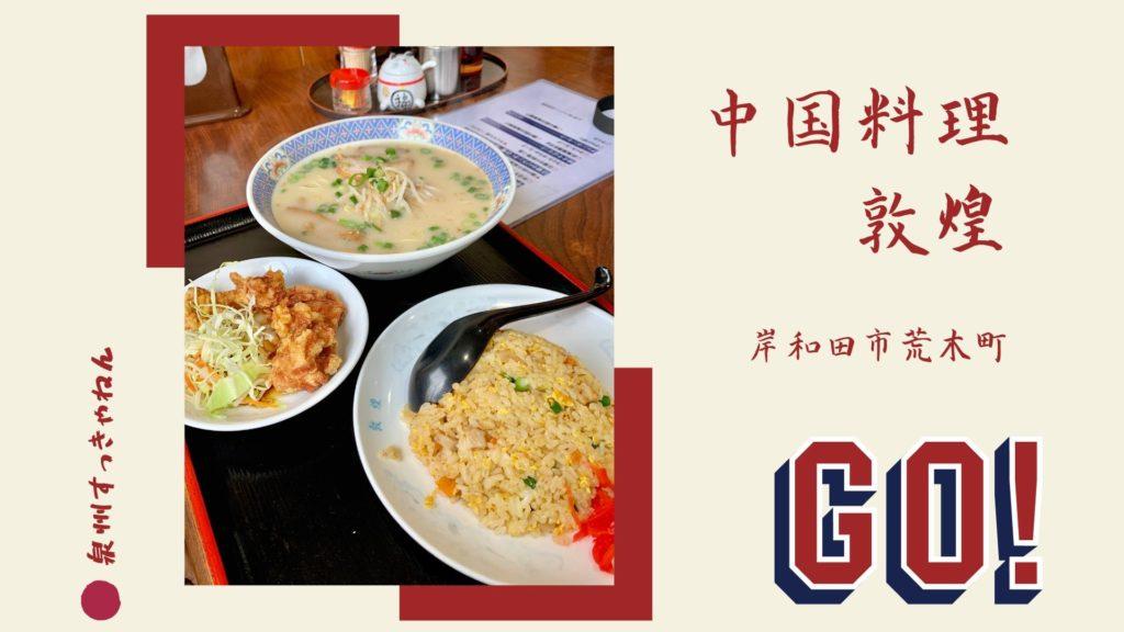 中国料理敦煌