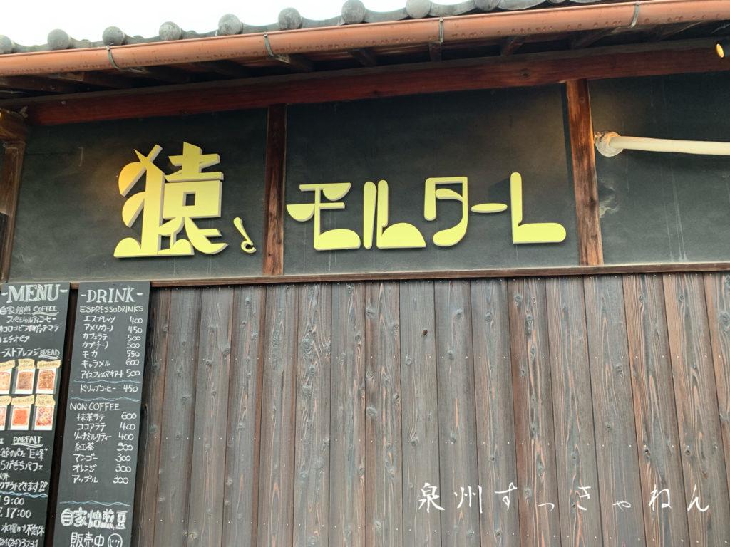 岸和田市にあるカフェ猿とモルターレ