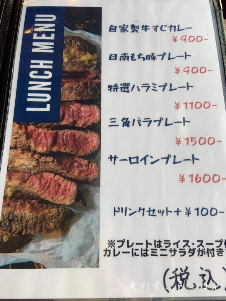 岸和田商店街にあるK-sideカフェメニュー