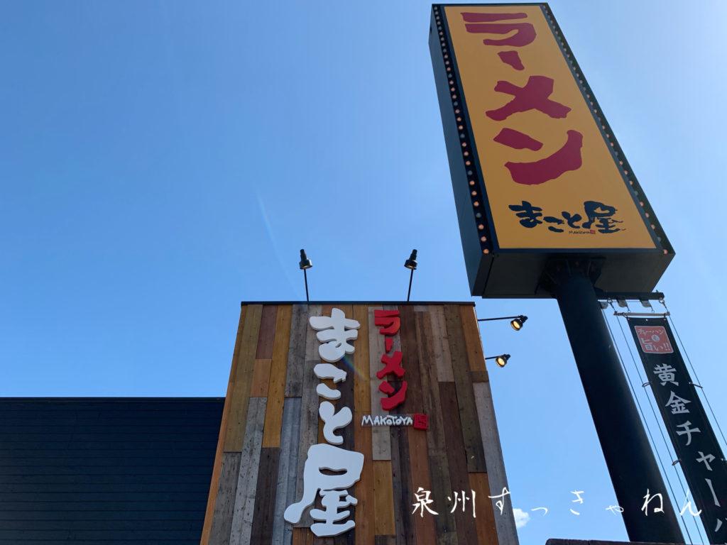 まこと屋 岸和田三田店