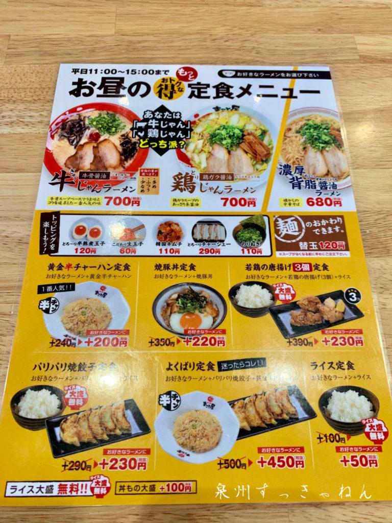 まこと屋 岸和田三田店のメニュー