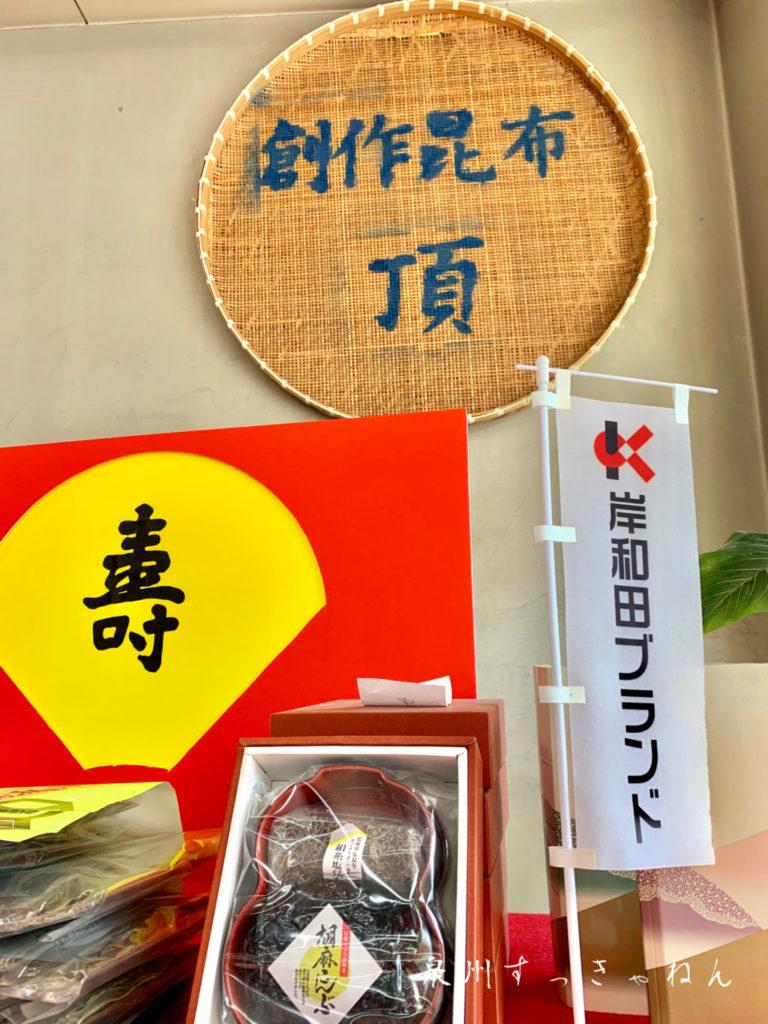 岸和田名物、泉州で人気のお土産