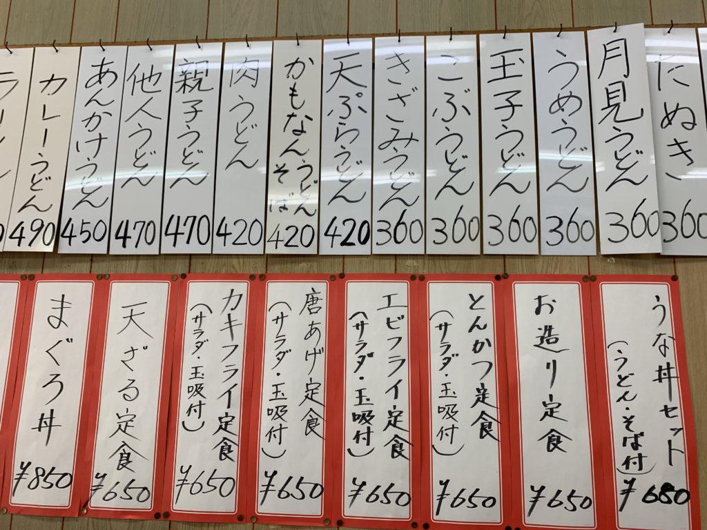 岸和田市にある小藤食堂のメニュー